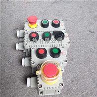 BZA53-A2防爆控制按钮盒