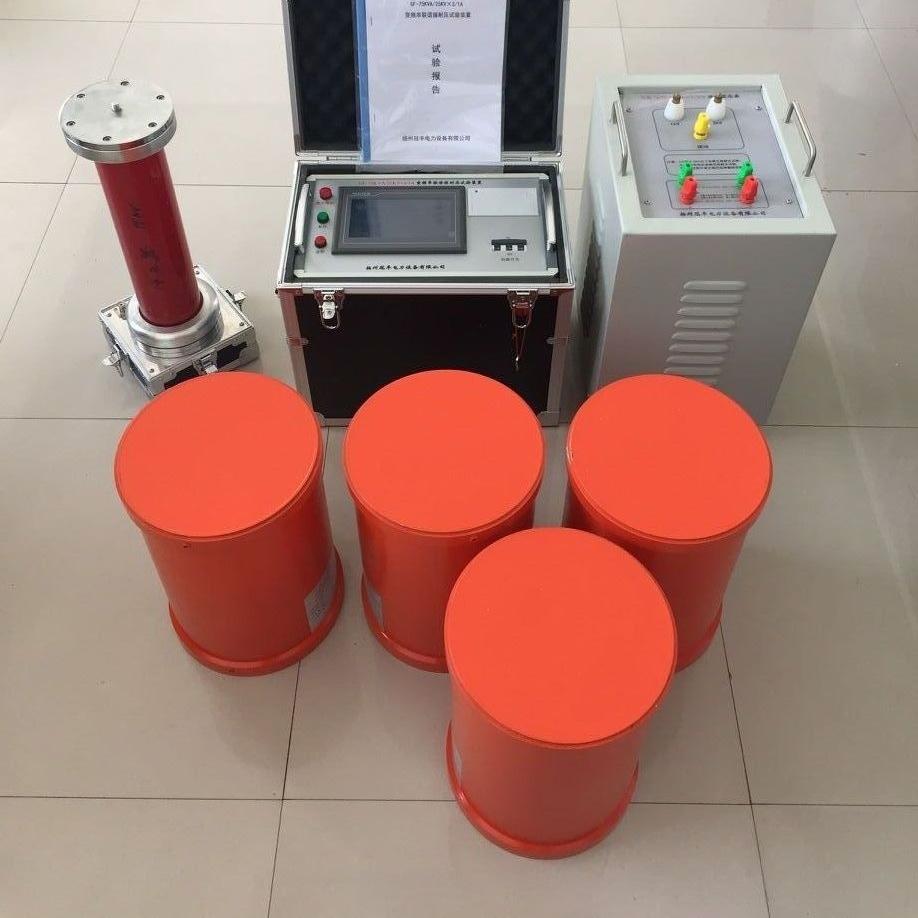干式电缆交流耐压试验装置
