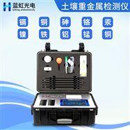 LH-ZJE土壤重金属含量检测仪