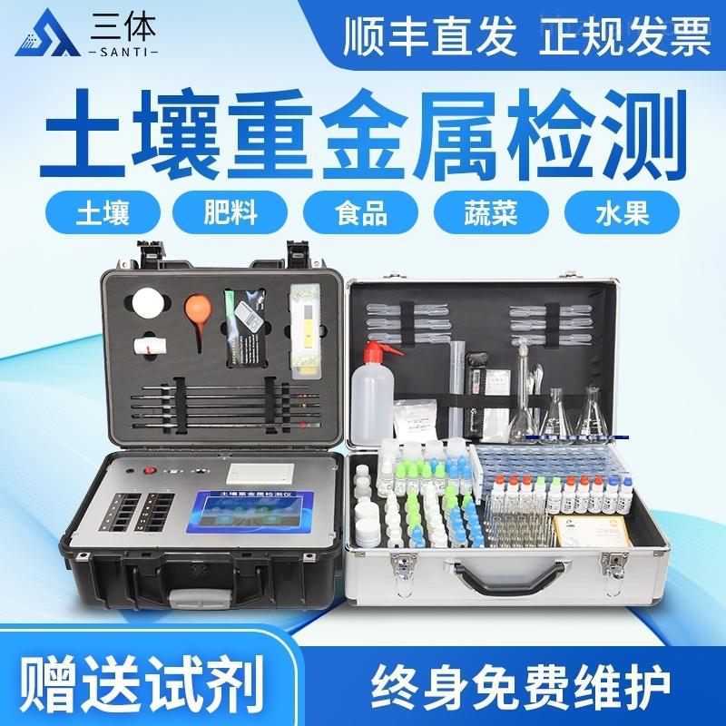 土壤重金属分析仪器