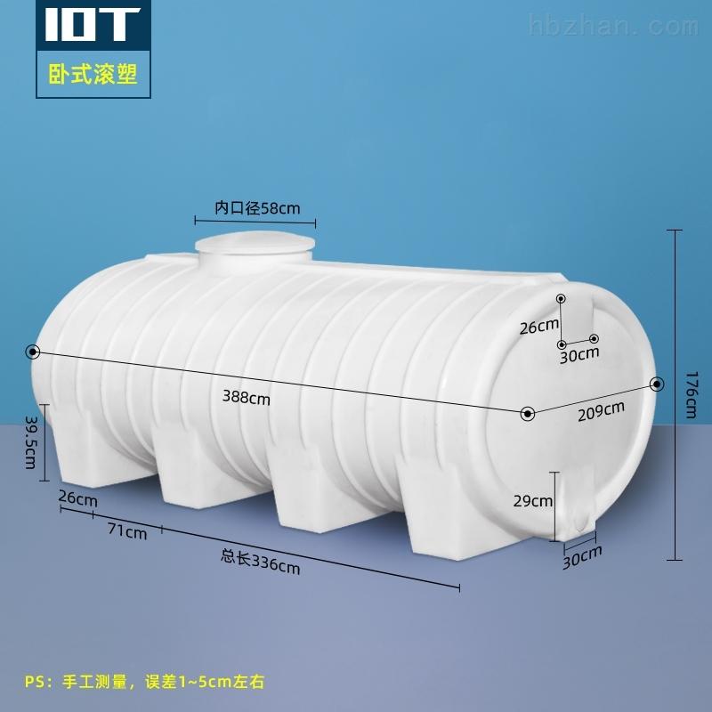 卧式塑料储水罐
