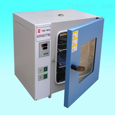 DHG-9075A小型烘干烤箱9075A 台式恒温鼓风干燥箱