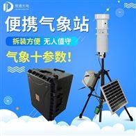 JD-QX便携式小型自动气象站