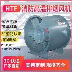 11KWHTF-I-10外置电机高温烘干轴流风机