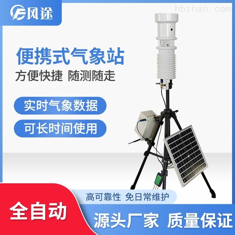 小型便携自动气象站