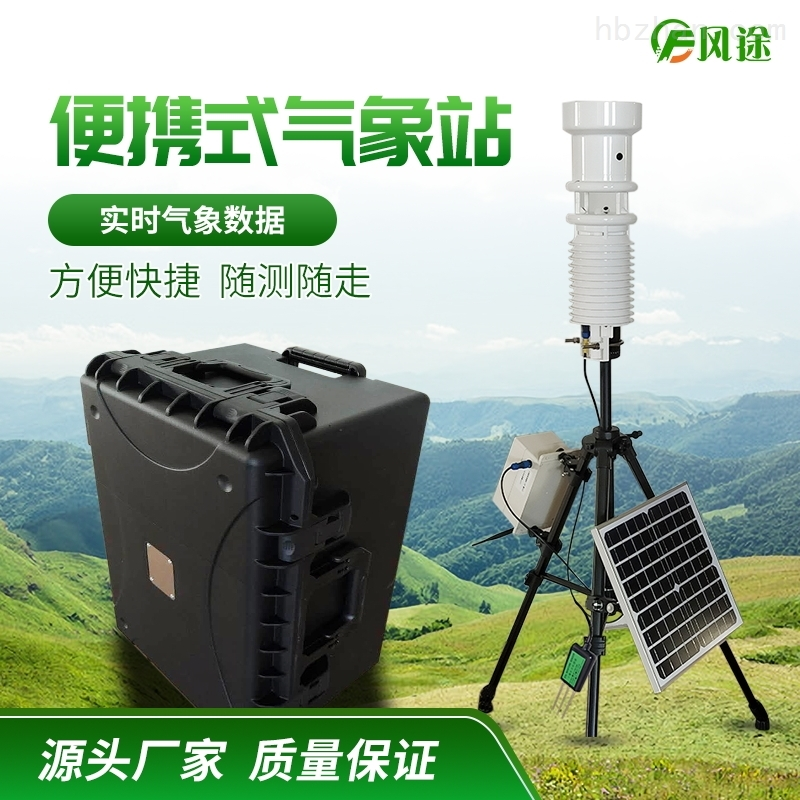 小型便捷式自动气象站