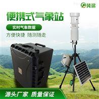 FT-QX小型便捷式自动气象站