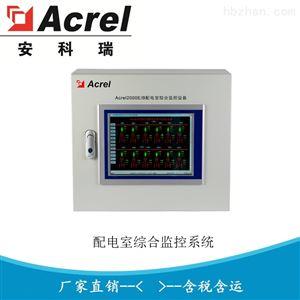 Acrel-2000E/B安科瑞配电室综合监控系统