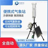 JD-QX小型便携式自动气象站