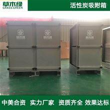 工业活性炭吸附除味箱厂家