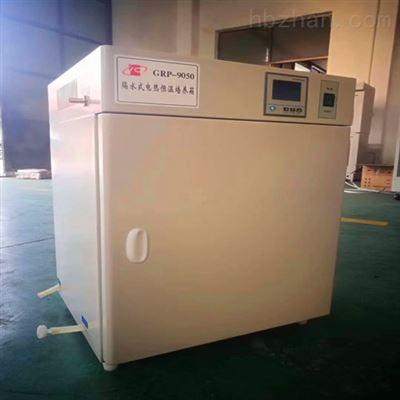 GRP-9080无锡80L细菌培养箱