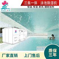 三集一体泳池除湿热泵恒温恒湿机组