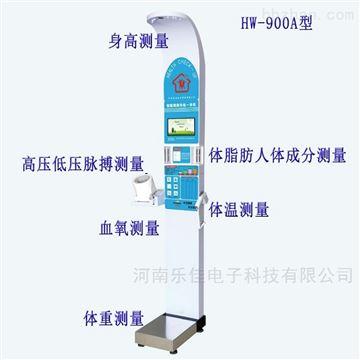 HW-900A公卫健康体检一体机