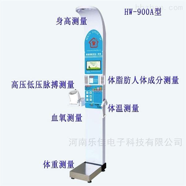 身高体重血压测量仪