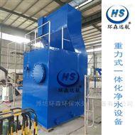 HS-JS重力式一体化净水设备