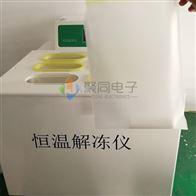 福建全自动隔水式溶浆机液晶触摸屏