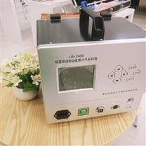 深圳厂家直销 恒温恒流连续自动大气采样器