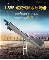 LSSF型砂水分离器