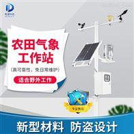 JD-QC9农林小气候监测系统