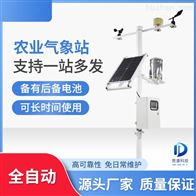 JD--QC9农业小气候观测设备