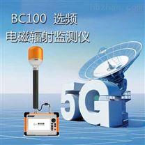 BC100选频电磁辐射分析仪电场强度测试