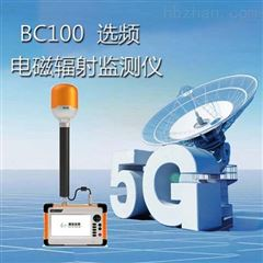 1Hz-7.5GHzBC100选频电磁辐射分析仪电场强度测试