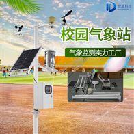 JD-QC10校园教学气象站