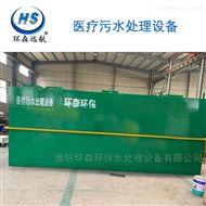 HS-YL醫療汙水處理設備