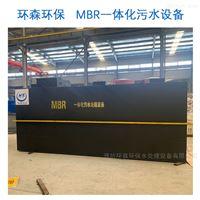 屠宰场用MBR一体化污水处理设备