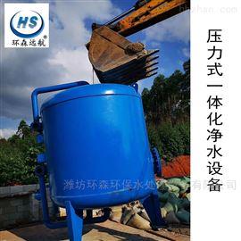 HS-JS压力式净水处理设备工艺设计
