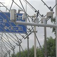 高速公路能见度及路面状况监测仪