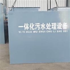 小型一体化污水处理设备处理量