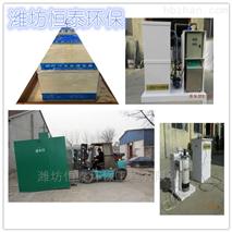 南阳市化工污水处理设备