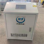 HS-YL寵物醫院汙水處理設備廠家質美價優