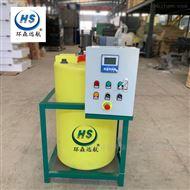 HS-PACPAC全自动加药装置设备