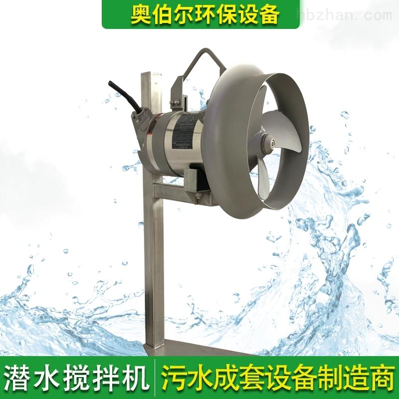 高速潛水攪拌機