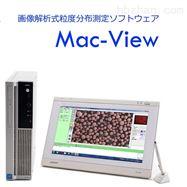 Mac-View日本mountech图像分析型粒度分布测量软件
