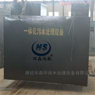 HS-YTH污水处理设备一体机