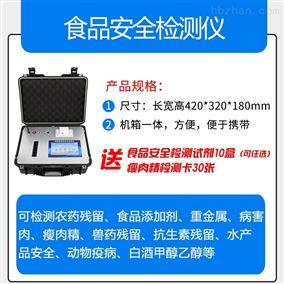 JD-G1200在线食品安全高智能检测仪