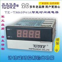 上海托克DH-TM41P42B时间继电器