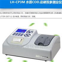 LH-CP3M总磷COD水质双参测定仪