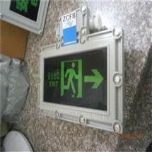 楼梯口LED防爆应急标志灯