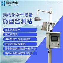 大气网格化微型空气质量监测站