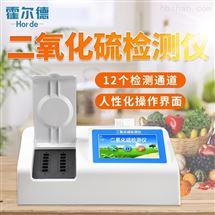 食品二氧化硫检测仪