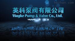 隔膜泵-英科泵阀