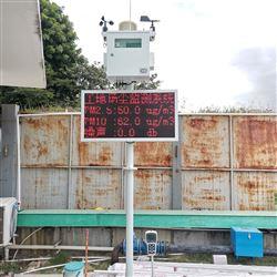 镇江市CCEP认证工地扬尘环境治理监测系统