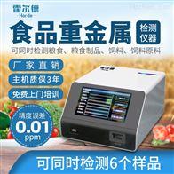 HED-IG-SZ粮食重金属检测仪价格