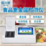 HED-SZ01食品重金属检测设备