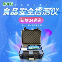 FT-G600食品安全检验检测设备