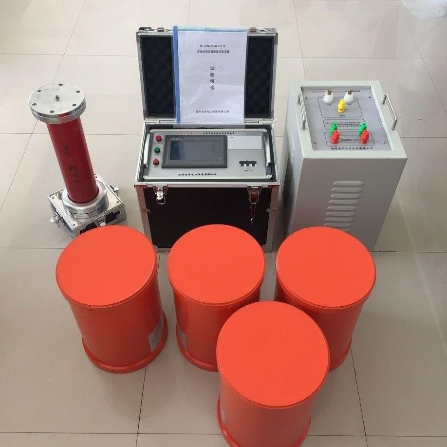 调频串并联谐振交流耐压试验装置
